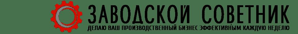 Афанасьев Игорь - промышленный трекер и заводской советник