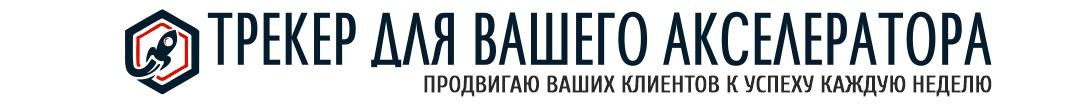 Афанасьев Игорь - трекер для акселераторов
